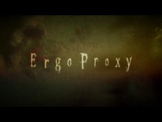 ���� ������ / Ergo Proxy - 10 �����